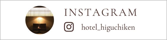 INSTAGRAM hotel_higuchiken