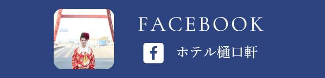 FACEBOOK ホテル樋口軒