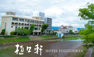 ホテル樋口軒