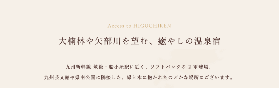 Access to HIGUCHIKEN