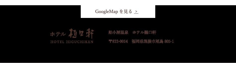 GoogleMapを見る
