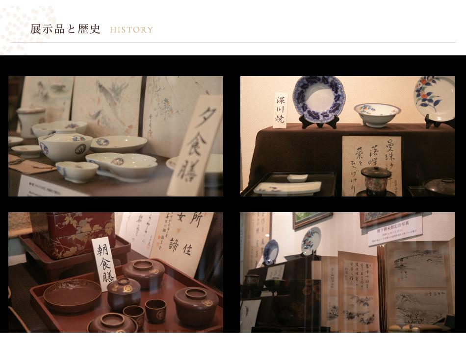 展示品と歴史