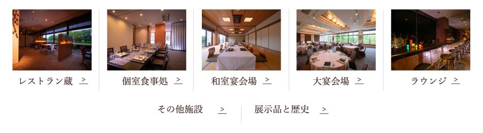 レストラン蔵 個室食事処 和室宴会場 大宴会場 ラウンジ その他の施設 展示品と歴史