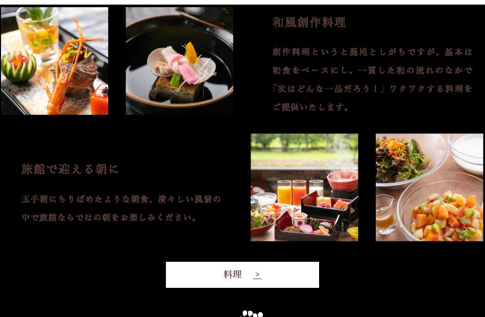 和風創作料理 旅館で迎える朝に