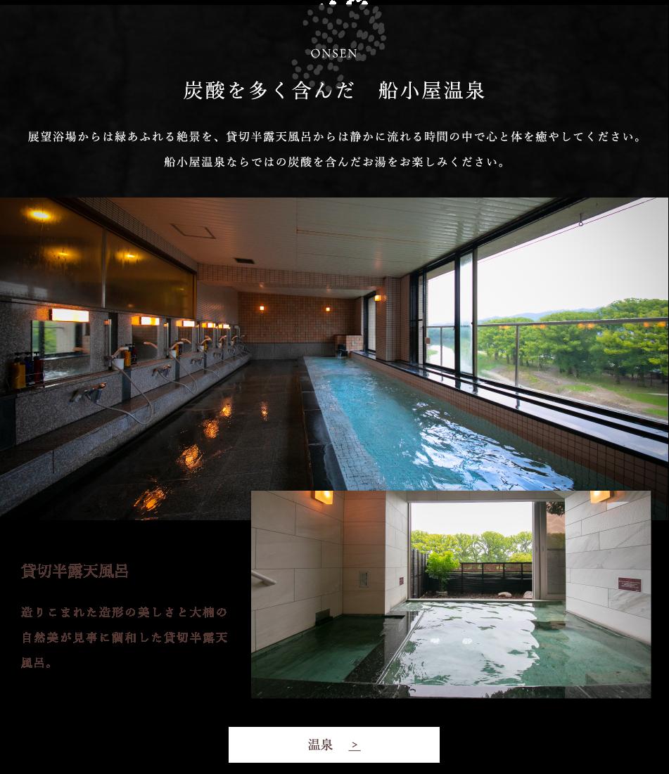 炭酸を多く含んだ 船小屋温泉 貸切半露天風呂