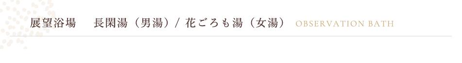 展望湯屋  長閑湯(男湯) / 花ごろも湯(女湯)